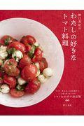 野口真紀のわたしの好きなトマト料理の本