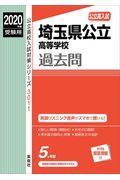 埼玉県公立高等学校 2020年度受験用の本