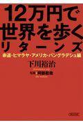 12万円で世界を歩くリターンズの本