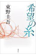 希望の糸の本