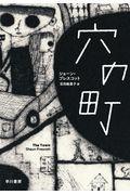 穴の町の本
