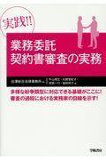 実践!!業務委託契約書審査の実務の本
