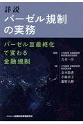 詳説バーゼル規制の実務の本