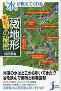 「水」が教えてくれる東京の微地形の秘密の本