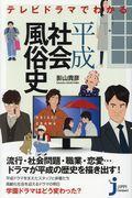 テレビドラマでわかる平成社会風俗史の本