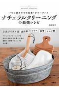 ナチュラルクリーニングの最強レシピの本