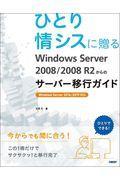 ひとり情シスに贈るWindows Server 2008/2008 R2からのサーバー移行ガイドの本