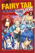 FAIRY TAIL CITY HERO 2の本