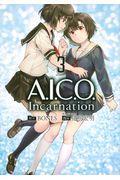 A.I.C.O. Incarnation 3の本