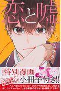 特装版 恋と嘘 9の本