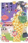 恋せよキモノ乙女 04の本