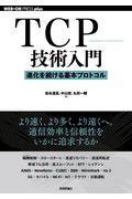 TCP技術入門の本