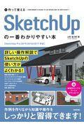作って覚えるSketchUpの一番わかりやすい本の本