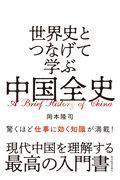 世界史とつなげて学ぶ中国全史の本