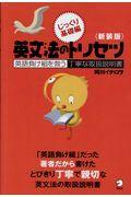 新装版 英文法のトリセツじっくり基礎編の本