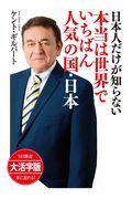 OD>大活字版日本人だけが知らない本当は世界でいちばん人気の国・日本の本