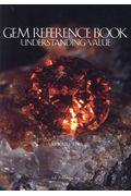GEM REFERENCE BOOKの本