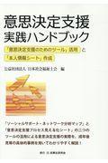 意思決定支援実践ハンドブックの本
