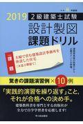 2級建築士試験設計製図課題ドリル 令和元年度版の本
