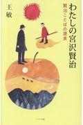 わたしの宮沢賢治 賢治ことばの源泉の本