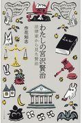 わたしの宮沢賢治 法律家から見た賢治の本
