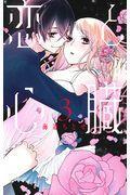 恋と心臓 3の本
