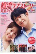 韓流ラブストーリー完全ガイド 愛の法則号の本
