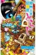 猫mix幻奇譚とらじ 12の本