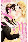 S&M~sweet marriage~ 3の本