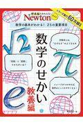 数学のせかい 教養編の本