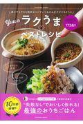 Yuuのラクうま・ベストレシピの本