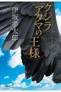 クジラアタマの王様の本