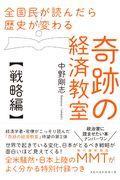 奇跡の経済教室【戦略編】の本
