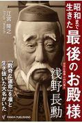 昭和まで生きた「最後のお殿様」 浅野長勲の本