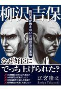 柳沢吉保ー教科書が教えない元禄政治の実像の本