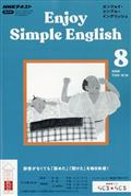 Enjoy Simple English (エンジョイ・シンプル・イングリッシュ) 2019年 08月号の本