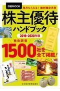 株主優待ハンドブック 2019ー2020年版の本