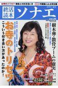 終活読本ソナエ vol.25(2019年夏号)の本