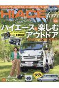 TOYOTA new HIACE fan vol.44の本