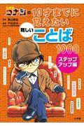 名探偵コナンの10才までに覚えたい難しいことば1000 ステップアップ編の本