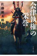 会津執権の栄誉の本