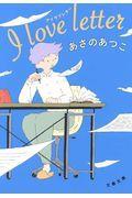 I love letterの本