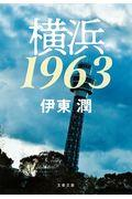 横浜1963の本