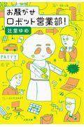 お騒がせロボット営業部!の本
