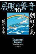 朝虹ノ島の本