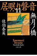 無月ノ橋の本
