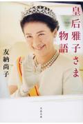 皇后雅子さま物語の本