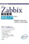 改訂3版 Zabbix統合監視実践入門の本