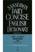 第8版 デイリーコンサイス英和・和英辞典プレミアム版の本