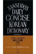 デイリーコンサイス韓日・日韓辞典プレミアム版の本